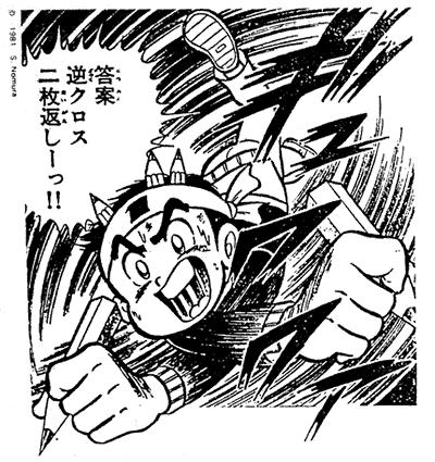 Todoroke! Ichiban, Nomuro Shimba