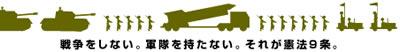 No haremos la guerra. No tendremos ejército. Ese es el artículo 9 de la Constitución (magazine9.jp)