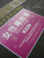 """Tapete a la entrada del acceso a los vagones """"sólo para mujeres"""" (Foto: damien m in japan/Flickr, licencia CC-BY)"""